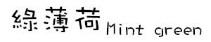 Mint Green的LOGO