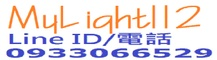 【M y L i g h t 112】現代流行居家燈飾的LOGO