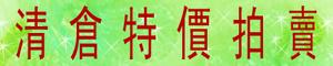 """★★ 滿500元免運/含運, 詳見""""關於我"""" ★★的LOGO"""