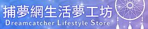 【捕夢網生活夢工坊】3C小物、居家生活用品的LOGO