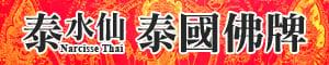 泰水仙泰國佛牌聖物供請(8/12~8/30出國不寄貨的LOGO