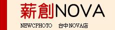 薪創數位【台中NOVA店】的LOGO