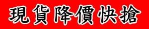 山本熊批發網-台灣TV電視購物批發館的LOGO