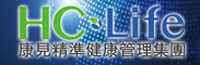HC-Life 康見精準健康管理的LOGO