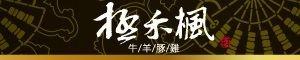 極禾楓(原和風牛肉)的LOGO