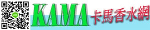 歡迎光臨 ∞∞∞ KAMA 卡馬香水網的LOGO