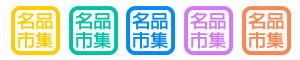 名品市集-日本油品販售店的LOGO