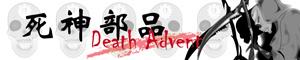 〝死神部品〞Death Advent D&A部品的LOGO