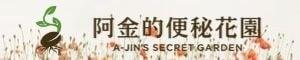 阿金的便秘花園 A-Jin's Secret Garden的LOGO