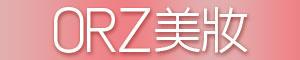 【Orz 美妝】的LOGO