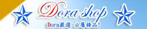☆DORA SHOP☆的LOGO