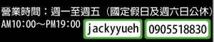 請加瀨 jackyyueh的LOGO