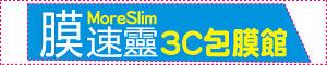 MoreSim膜速靈3C包膜館的LOGO