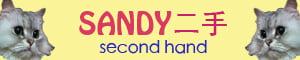 SANDY 二手 Second Hand的LOGO