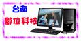 台南【數位資訊】的賣場的LOGO