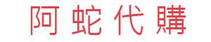阿蛇代購 日本代購 限定商品 預約商品的LOGO