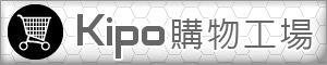 KIPO購物工廠★O2.25851OO2★請參考關於我的LOGO