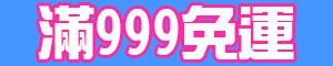 【滿999免運】3C品牌配件、汽車百貨零售&批發的LOGO
