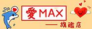 愛MAX旗艦店的LOGO