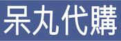 呆丸代購randyzhou888的賣場的LOGO