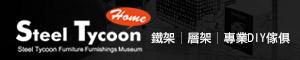 【鋼鐵力士 Steel tycoon】-鐵架層架專業DIY傢俱 的LOGO