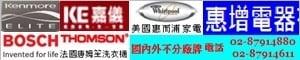 惠增電器+30年老招牌實體店家的LOGO