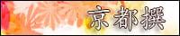 京都限定禮品-京都撰的LOGO