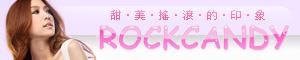 ROCKCANDY搖滾糖果-各類機車配件男女防摔用品的LOGO