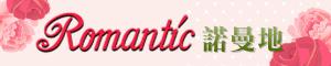 Romantic諾曼地花藝時尚館/日本流行精品館的LOGO