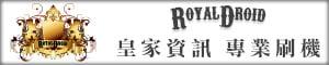【皇家資訊工程】信義總店的LOGO