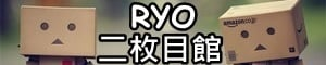 RYO二枚目館--全館滿千免運的LOGO