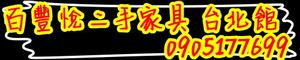 台北二手家具買賣推薦百豐悅二手家具台北館的LOGO