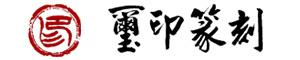 璽印篆刻藝術中心的LOGO