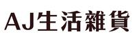 【AJ】滿699免運的LOGO
