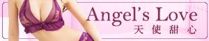 天使甜心  認證安心賣家 的LOGO
