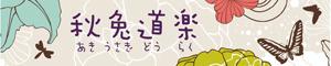 ◎°。秋兔。°◎日本代購的LOGO