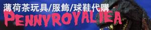 預購無現貨 現貨先詢問: 美日系玩具全球代購的LOGO