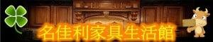 名佳利家具生活館 奈ID: shenbao02的LOGO