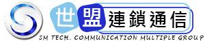 台南世盟連鎖通信的LOGO