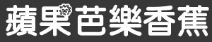 【蘋果芭樂香蕉】嘉義仁愛店&實體店面的LOGO
