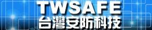 台灣安防科技-監視門禁防盜總機的LOGO