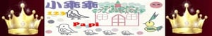 ◆小乖乖123Papi百貨館◆節日/生日/禮贈品的LOGO