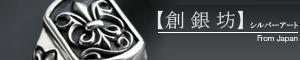 【創銀坊】經典•時尚 純銀飾品專門店的LOGO