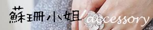 ◆ 蘇珊小姐accessory ◆ 新品上架中的LOGO