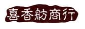 喜香舫葷素食商行的LOGO