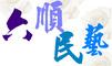 六順民藝的LOGO