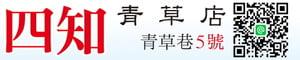 【四知青草店 青草巷5號】實體店面 百年老店的LOGO