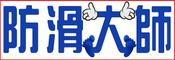 防滑大師-一慶科技有限公司的LOGO