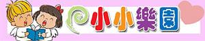 小小樂園-婦嬰用品玩具服飾網路名店的LOGO