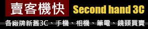 【賣客機快-新舊3C商品專賣店】的LOGO